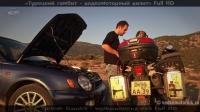 Турецкий гамбит - водкомоторный визит - кадр из фильма 12