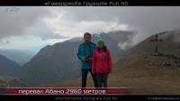 Гамарджоба Грузия! 2 серия перевал Абано- онлайн HD