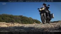 Турецкий гамбит - водкомоторный визит - кадр из фильма 15