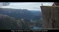 В гости к норвежским троллям - кадр из видеофильма 8
