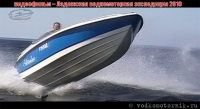 Ладожская водкомоторная экспедиция видеофильм 005