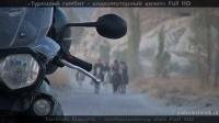 Турецкий гамбит - водкомоторный визит - кадр из фильма 17