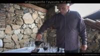 Гамарджоба Грузия! 2 серия Напареули винный дом - онлайн HD