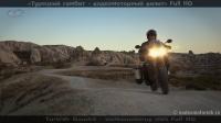 Турецкий гамбит - водкомоторный визит - кадр из фильма 18
