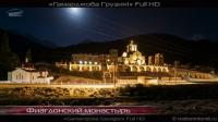 Гамарджоба Грузия! Фиагдонский монастырь Онлайн