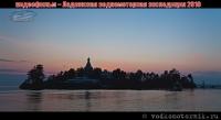 Ладожская водкомоторная экспедиция видеофильм 009