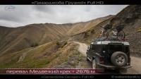 Гамарджоба Грузия! перевал Медвежий крест Онлайн