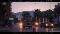 Турецкий гамбит - водкомоторный визит - кадр из фильма 22