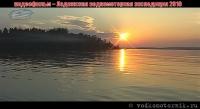 Ладожская водкомоторная экспедиция видеофильм 013