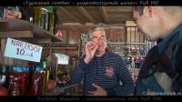 Турецкий гамбит - водкомоторный визит - кадр из фильма 23