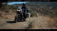 Турецкий гамбит - водкомоторный визит - кадр из фильма 24