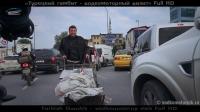 Турецкий гамбит - водкомоторный визит - кадр из фильма 27