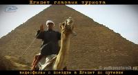Египет по путевке - видеофильм онлайн - карта мест