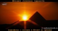 Египет по путевке - видеофильм онлайн 03