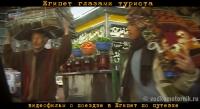Египет по путевке - видеофильм онлайн 04