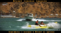 Египет по путевке - видеофильм онлайн 08