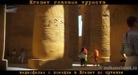 Египет по путевке - видеофильм онлайн 010