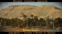 Египет по путевке - видеофильм онлайн 011