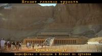 Египет по путевке - видеофильм онлайн 012