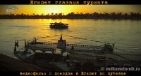 Египет по путевке - видеофильм онлайн 013