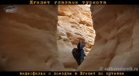 Египет по путевке - видеофильм онлайн 015