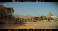 Египет по путевке - видеофильм онлайн 016