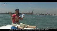 Кадр из фильма - Переход водкомоторников через Альпы Венеция 5