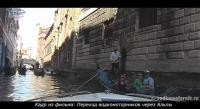 Кадр из фильма - Переход водкомоторников через Альпы - Венеция 2