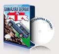 Гамарджоба Грузия! Диск Blu-Ray