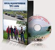Оформление диска икоробки видеофильма Переход водкомоторников через Альпы