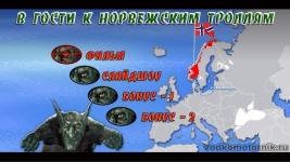 Главное меню диска видеофильма В гости к норвежским троллям