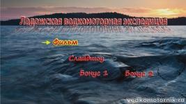 Главное меню видеофильма Ладожская водкомоторная экспедиция