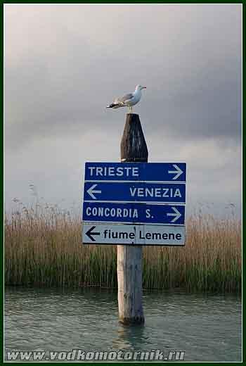 На Венецию!