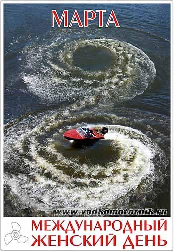 8 марта - водномоторная открытка!