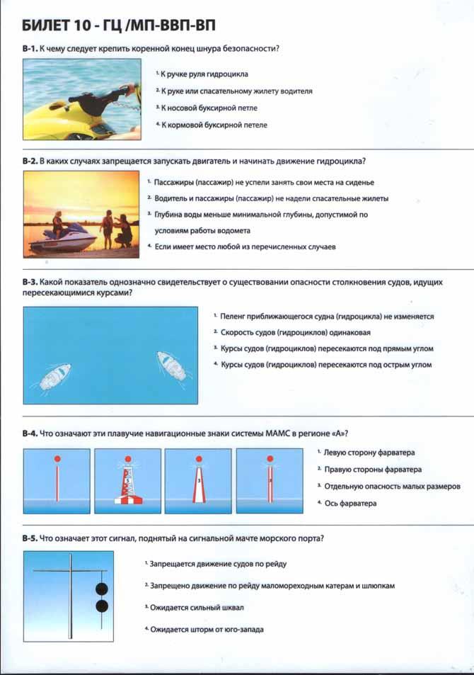 билеты к экзамену на управление лодкой