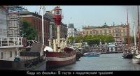 В гости к норвежским троллям - кадр из видеофильма 6