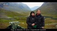 В гости к норвежским троллям - кадр из видеофильма 10