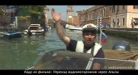 Кадр из фильма - Переход водкомоторников через Альпы - Венеция 4
