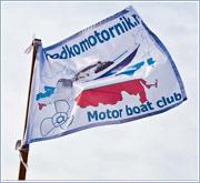 Эксклюзивный флаг водкомоторника