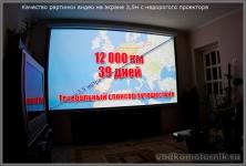 Картинка на экране 3,5 метра с диска Маленькое мотопутешествие вокруг Европы