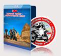 Турецкий гамбит - водкомоторный визит – видеофильм онлайн HD
