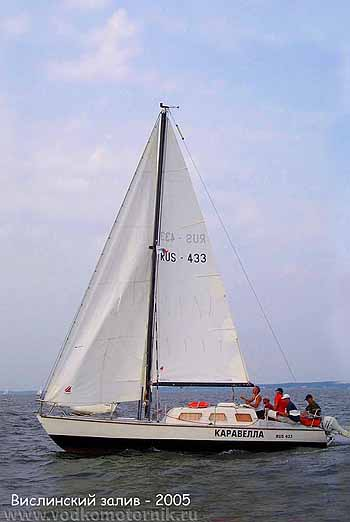 Вислинский залив 2005г. Наши.