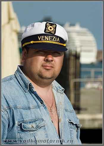 Венеция. Капитан лайнера.