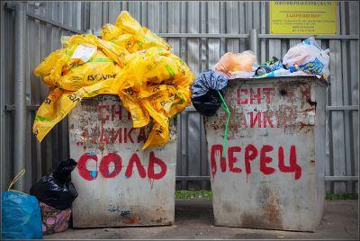 Раздельный сбор отходов - наяву