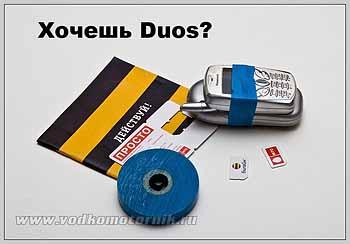 Хочешь Duos?