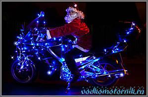 К нам приехал Дед Мороз! На мотоцикле.
