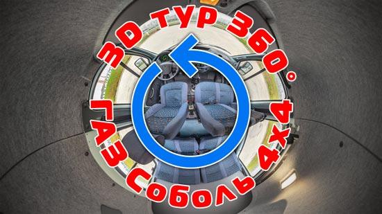 3D тур 360° по новому автомобилю Соболь 4х4