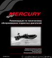 Mercury - рекомендации по техническому обслуживанию подвесных двигателей
