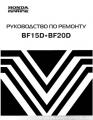 Honda BF15D BF20D - руководство по ремонту